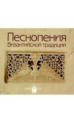 Литургия в субботу. Византийский распев